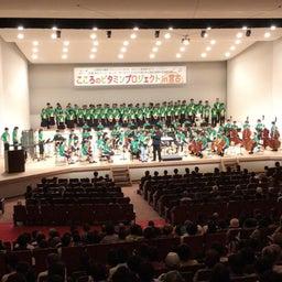 画像 ⑧佐渡裕&スーパーキッズ・オーケストラさんりく音楽祭2019こころのビタミンプロジェクトin宮古 の記事より 3つ目
