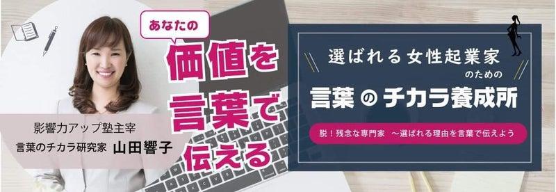 影響力アップ塾 山田響子 言葉の力で選ばれる女性起業家に