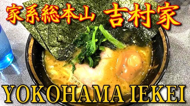 カップ麺が好きすぎて家系ラーメンの総本山に行ってみた!!