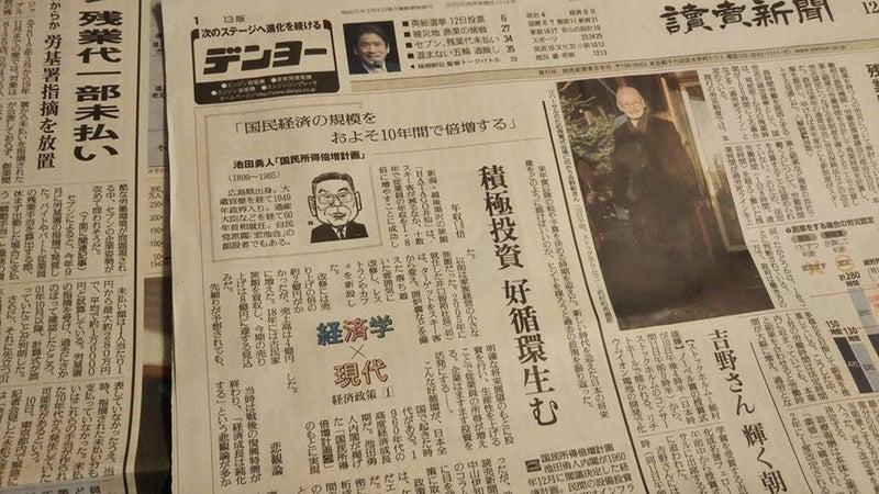 12.11 いまこそ池田勇人元総理の「所得倍増計画」について考えよう ...
