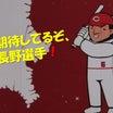 【カープ】長野選手が契約更改!