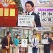 長野さん、何してはるんですか?〜イマなまっ!サプライズ生出演