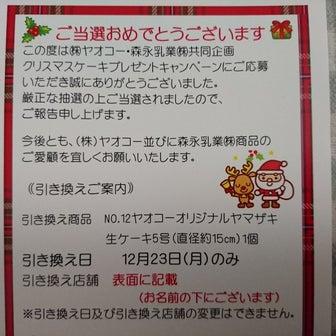 クリスマスケーキ当選☆9