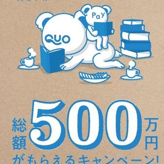 【懸賞情報】本を購入で5000名にQUOカードpay1000円が当たります