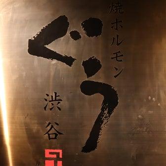 炭火焼肉ホルモン「ぐう」渋谷