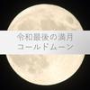 本日「ふたご座」で満月を迎えました。の画像
