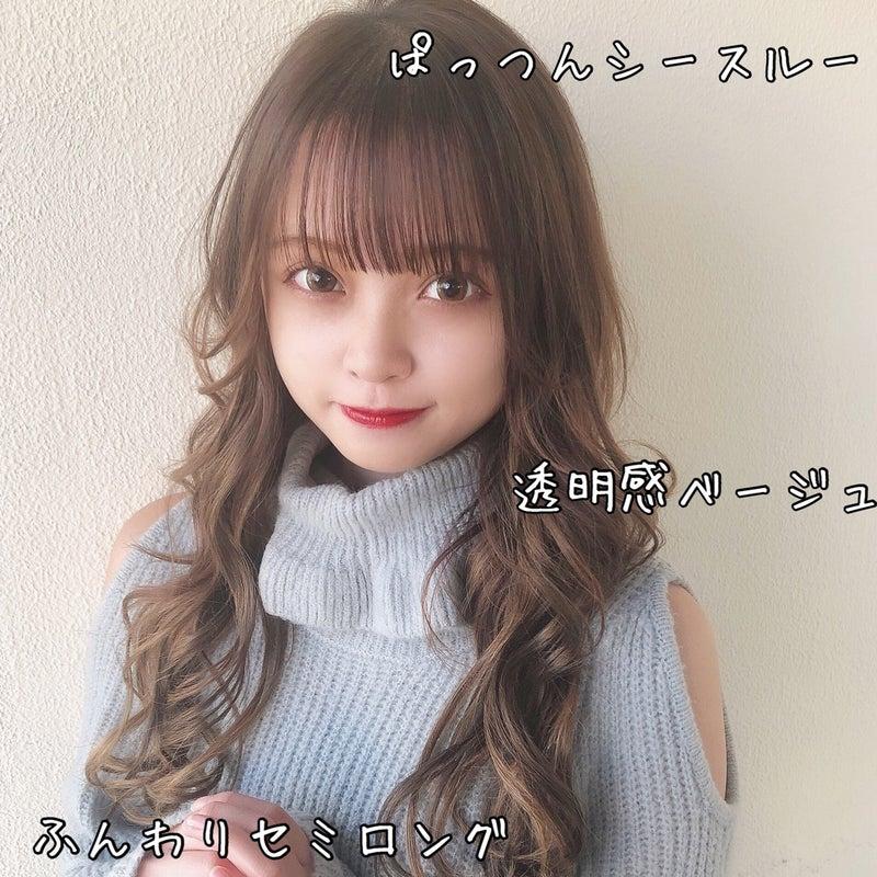 ぱっつん 前髪 シースルー