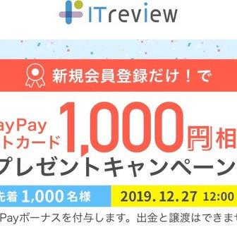 先着1000人!登録だけでPayPay1000円もらえる!