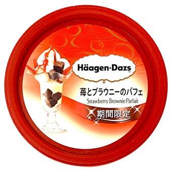 【ハーゲンダッツ】まるでパフェを食べているような☆ミニカップ 苺とブラウニーのパフェ