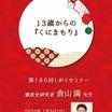 1月しがくセミナー(東京)は…倉山 満先生です!!