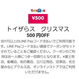 LINE Payクーポンとカフェラテクーポン!Twitter当たらない〜