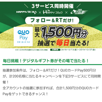 【Twitter懸賞】200名にQUOカードpay500円が当たる×3