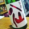 陸奥八仙 新酒です。の画像
