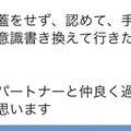 世界で1人の「私」の愛し方♡谷本千怜/大阪