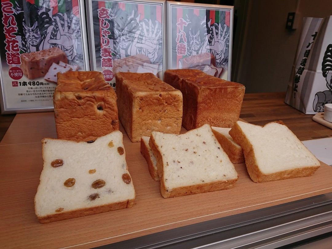 大泉 学園 食パン 大泉学園初の高級生食パン専門店 LA