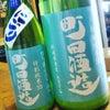 町田酒造 五百万石の画像
