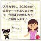 ★マンガで分かる★2020年にあなたが変化する分野★の記事より