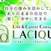 【創立2周年】LACIQUEとして個人事業を開業し、おかげさまで2周年を迎えることができました。の画像