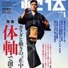 【メディア掲載】月刊 秘伝 2020年1月号の画像