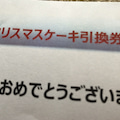 わなの当選報告【懸賞生活】