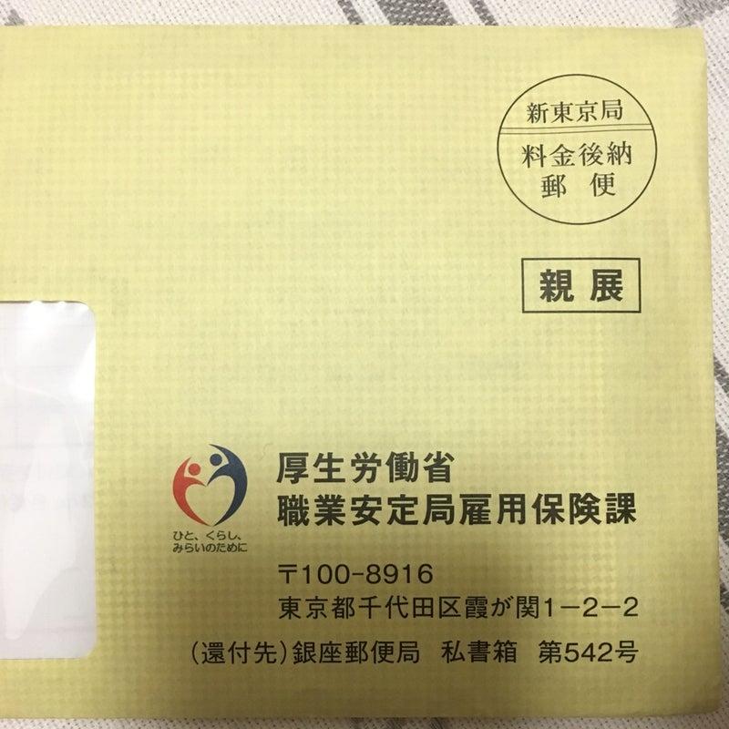 職業 課 安定 保険 労働省 厚生 局 雇用