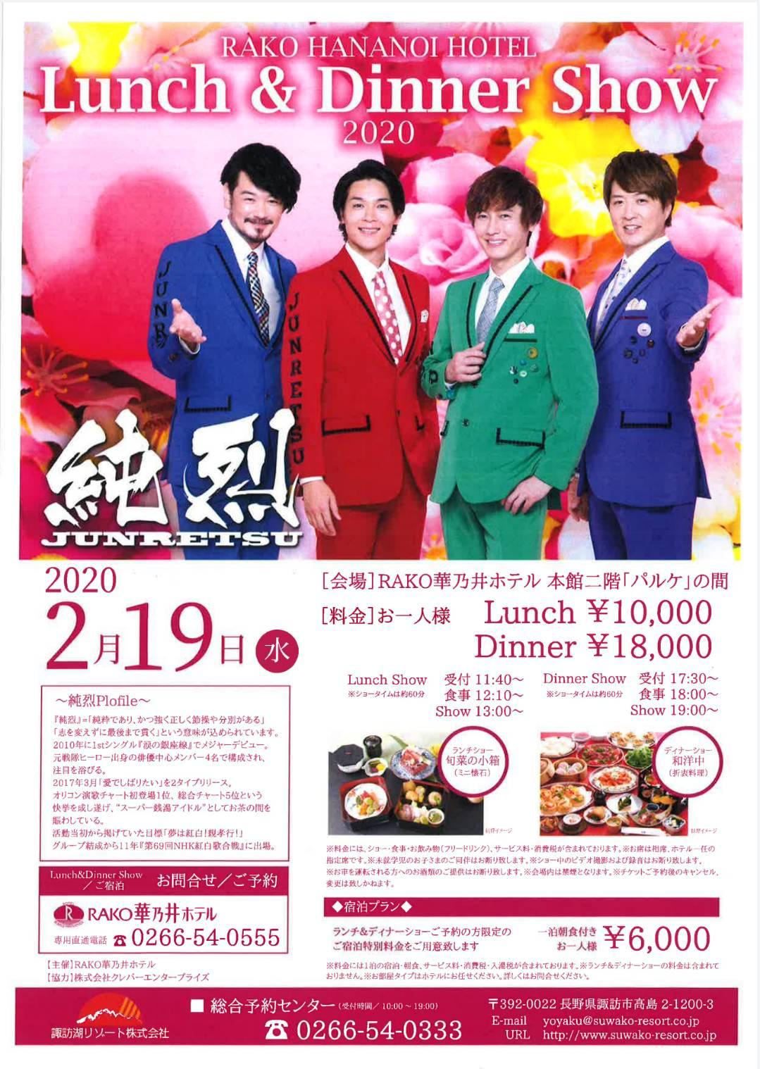 2/19 RAKO華乃井ホテル ランチ&ディナーショー2020の記事より
