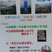 明日【感謝祭】開催