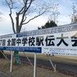 全国中学校駅伝の2日…