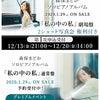 """""""森保まどか ソロピアノアルバム「私の中の私」詳細発表!""""の画像"""