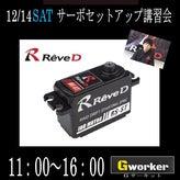 ReveD タカヒロBlog