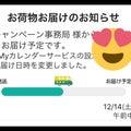 ◇◆ワガママ姫子の懸賞当選報告◆◇