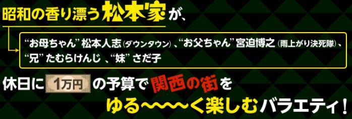 家 休日 松本 さだこ の 「松本家の休日」3月いっぱいで番組終了へ 松本人志「しょうがないやんか」―