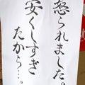かおめもぱの日記3