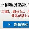 「大阪市分割218億円コスト増はデマ」という大嘘の画像