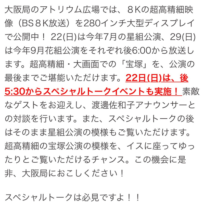 NHK総合に…だいきほ.かいちゃん.しーらん.ゆきちゃん❤️近畿2府4県