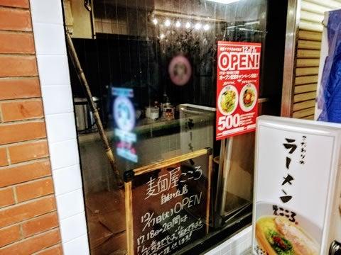 500円で名古屋めしの「台湾まぜそば」が食べられる!大岡山の人気店『麺屋こころ』自由が丘に登場!