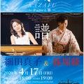 ピアノと箏 2020.4.17南青山マンダラチケット発売❣️