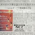 本日の朝刊