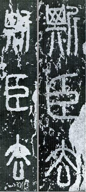 みどりの果敢な北京生活(Ameba版)【書の歴史4】泰山刻石、瑯邪台刻石