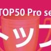 JB TOP50 2020  試合日程!!