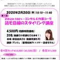【2020年2月20日(木)から全4回・月1連続講座開始のお知らせ】