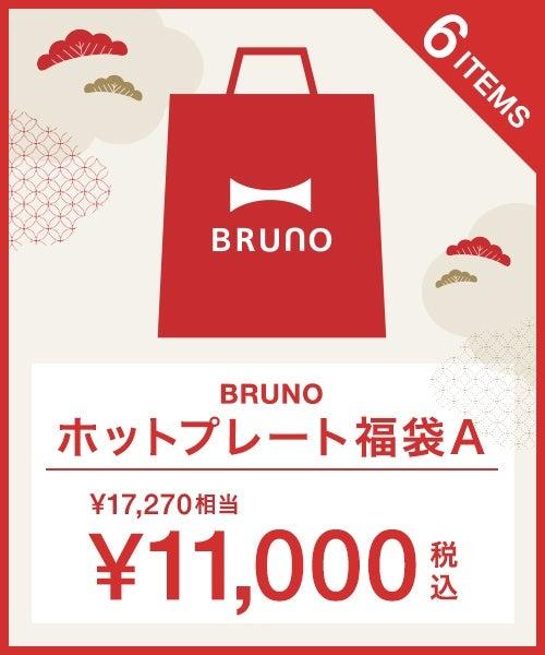 ブルーノ ホットプレート福袋2020が予約開始!別売りの鍋もついて超お得 | 通販大好き主婦ミホのお買い物日記