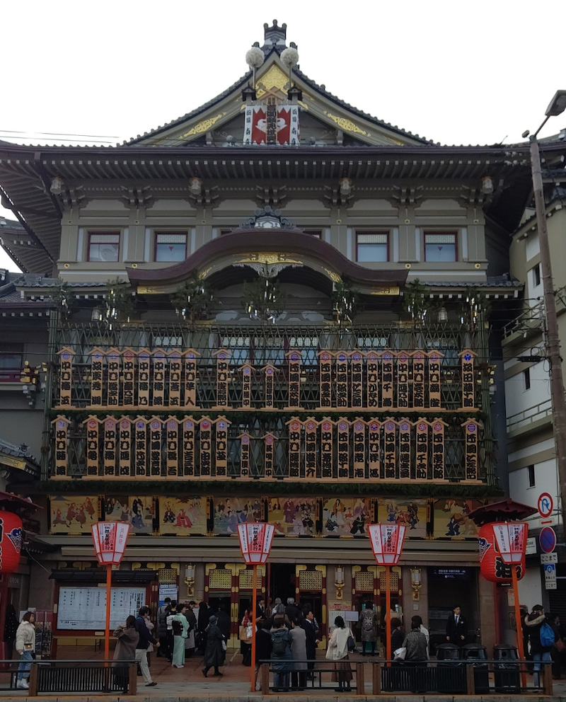 京都南座 吉例顔見世興行 昼の部 徒然なるままに東へ西へ
