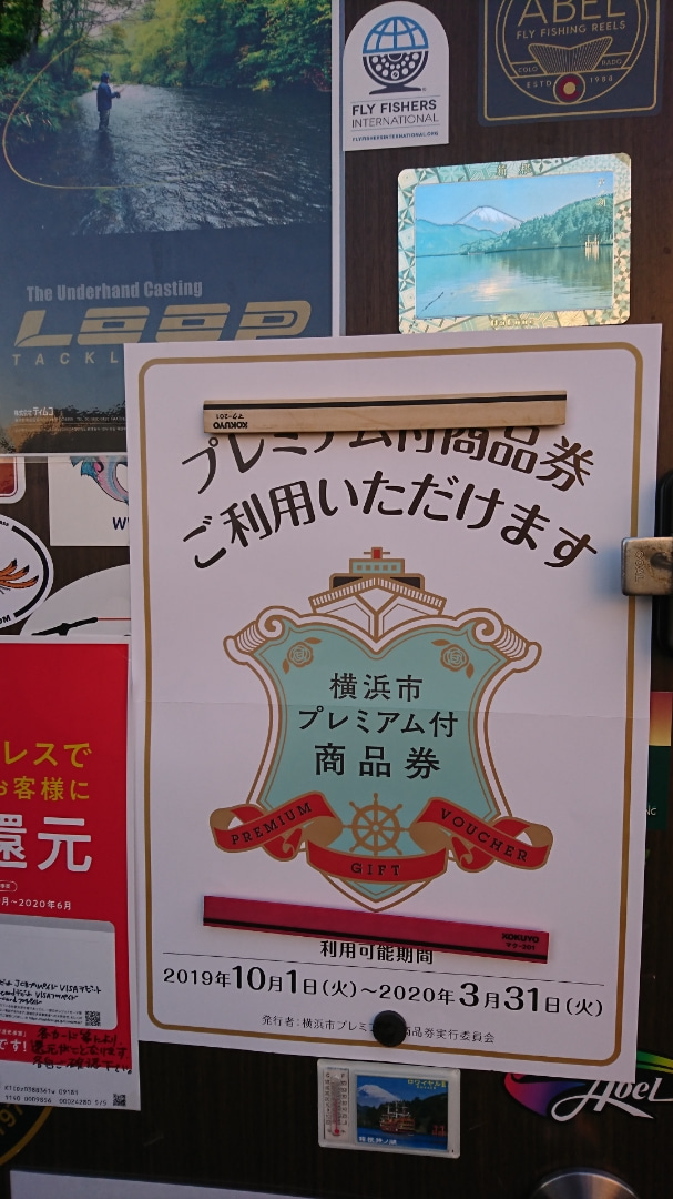 市 プレミアム 付き 横浜 商品 券