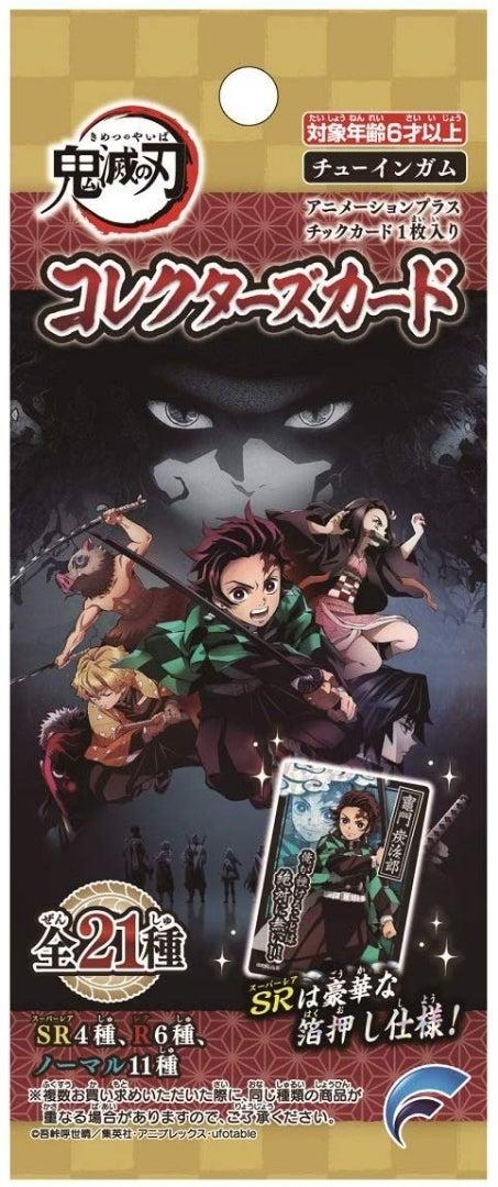 鬼 滅 の 刃 コレクターズ カード 2