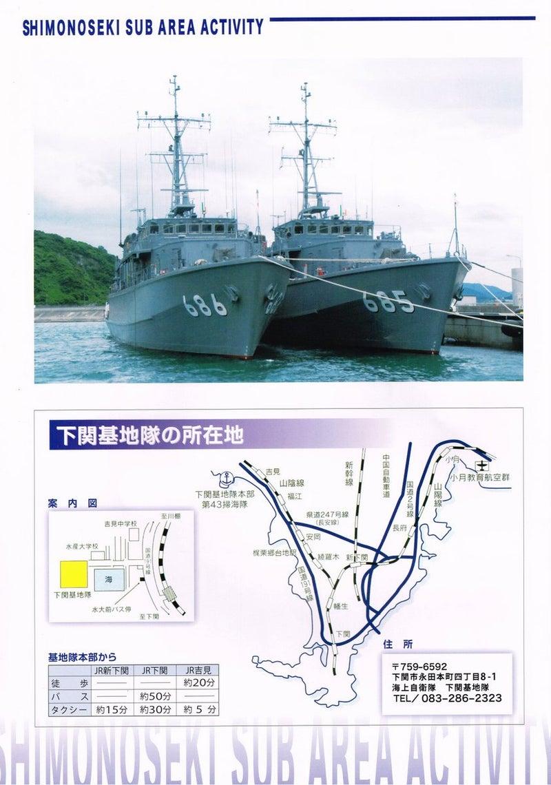 海上自衛隊下関基地隊の海軍カレーレシピ | 朝倉の山桜花