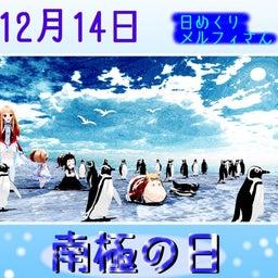 画像 12月14日・南極の日…(#5769) の記事より 3つ目