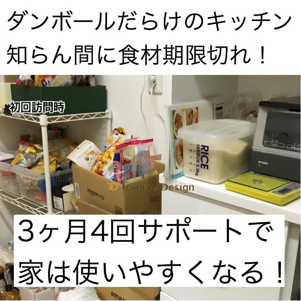 【事例】二人目妊娠中になんとか家事効率化!