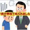 『子供が学校で叱られました。』の画像