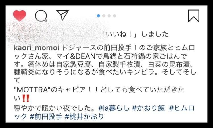 桃井 かおり instagram